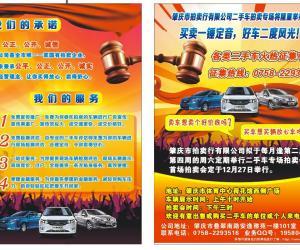 二手车拍卖活动正式启动