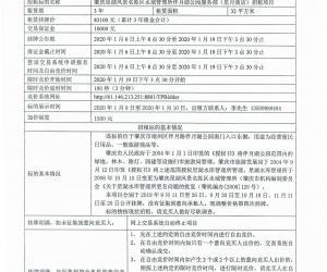肇庆星湖风景名胜区水域管理所伴月湖公园服务部招租项目第四次挂牌暨电子竞价公告