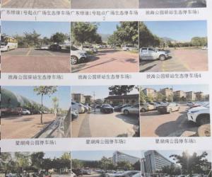 肇庆星湖牌坊广场管理停车场招租项目挂牌暨电子竞价公告