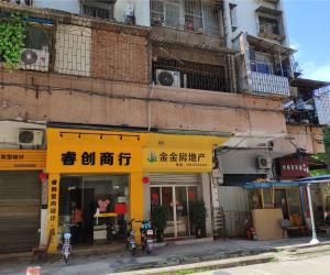 肇庆市前进中路6号A幢27号商铺、28号商铺、36号商铺、205房共4宗物业拍卖公告
